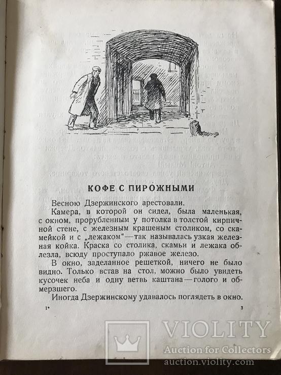 1939 Железный Феликс Основатель ВЧК ОГПУ, фото №4