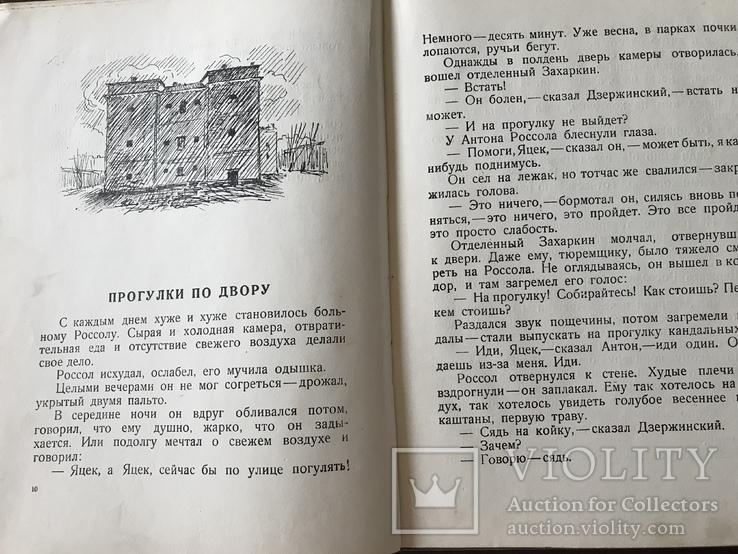 1939 Железный Феликс Основатель ВЧК ОГПУ, фото №7