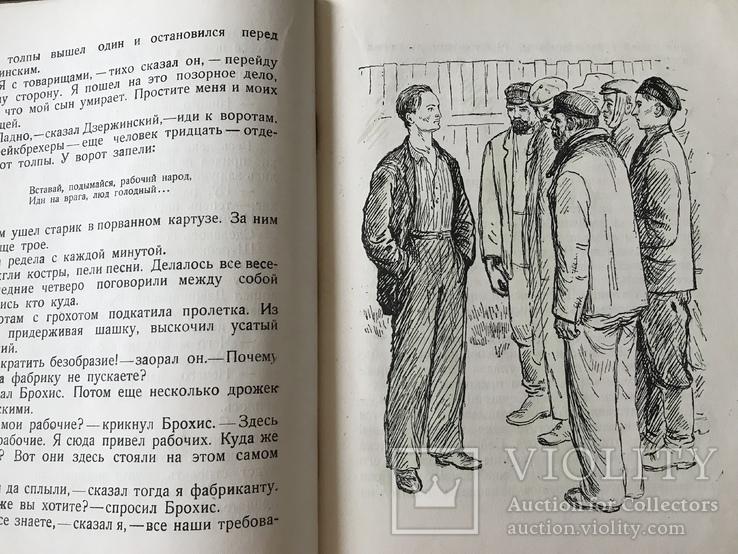 1939 Железный Феликс Основатель ВЧК ОГПУ, фото №10