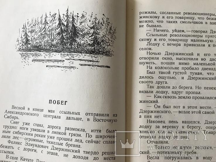 1939 Железный Феликс Основатель ВЧК ОГПУ, фото №11