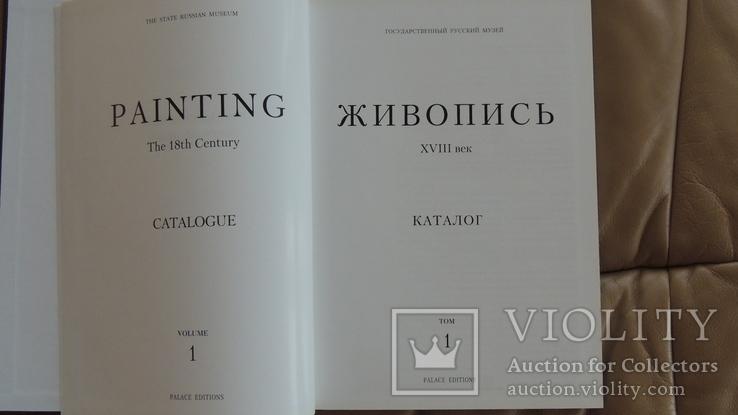 Каталог живописи 18 век Оригинал.Государственный Русский музей, фото №3