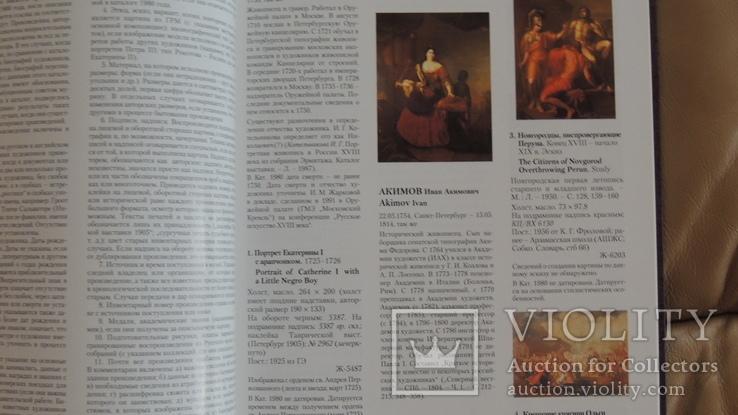 Каталог живописи 18 век Оригинал.Государственный Русский музей, фото №4