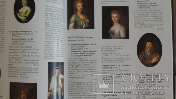 Каталог живописи 18 век Оригинал.Государственный Русский музей, фото №5