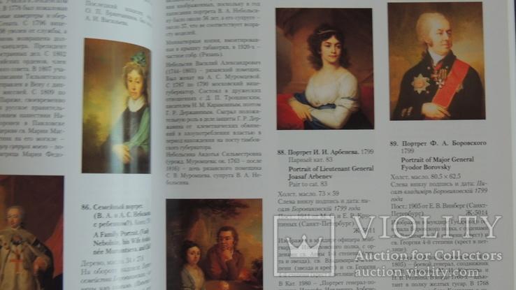 Каталог живописи 18 век Оригинал.Государственный Русский музей, фото №6