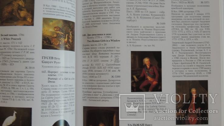 Каталог живописи 18 век Оригинал.Государственный Русский музей, фото №7
