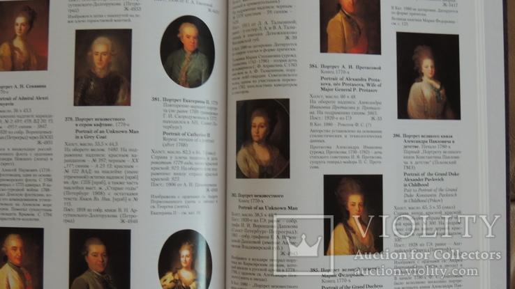 Каталог живописи 18 век Оригинал.Государственный Русский музей, фото №10