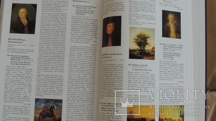 Каталог живописи 18 век Оригинал.Государственный Русский музей, фото №12