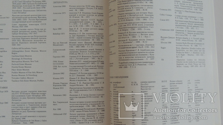 Каталог живописи 18 век Оригинал.Государственный Русский музей, фото №13