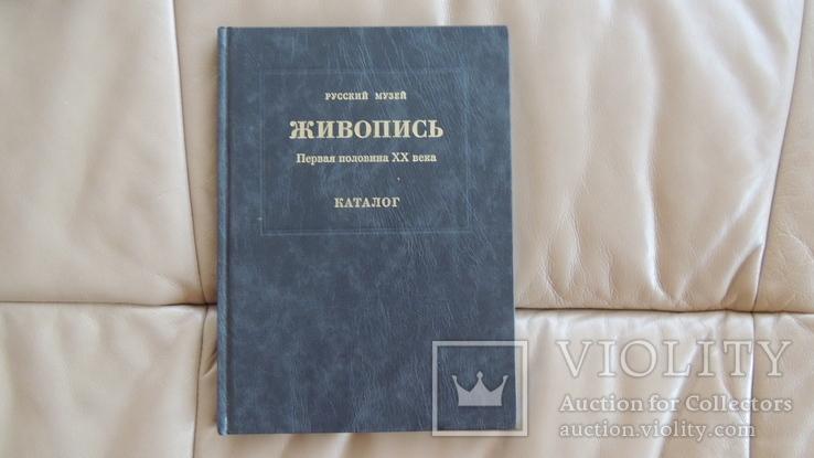 Каталог живописи первая половина 20 го века Государственный Русский музей.Оригинал