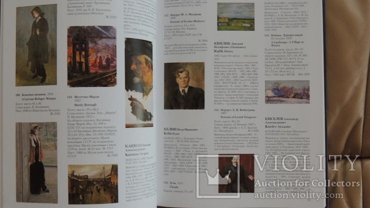 Каталог живописи первая половина 20 го века Государственный Русский музей.Оригинал, фото №6