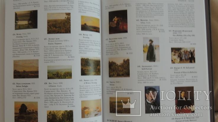 Каталог живописи первая половина 20 го века Государственный Русский музей.Оригинал, фото №10