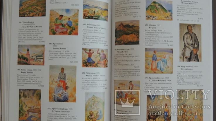 Каталог живописи первая половина 20 го века Государственный Русский музей.Оригинал, фото №11