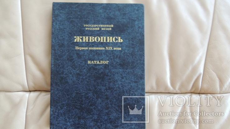 Каталог живописи первая половина 19 века Оригинал.Государственный Русский музей, фото №2