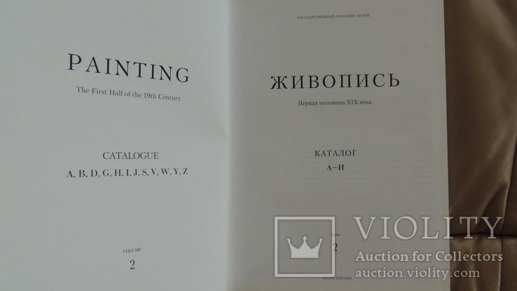 Каталог живописи первая половина 19 века Оригинал.Государственный Русский музей, фото №3