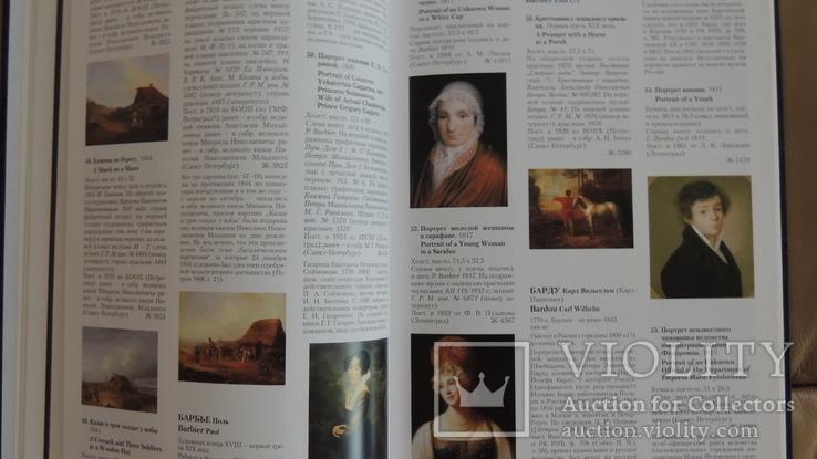 Каталог живописи первая половина 19 века Оригинал.Государственный Русский музей, фото №6