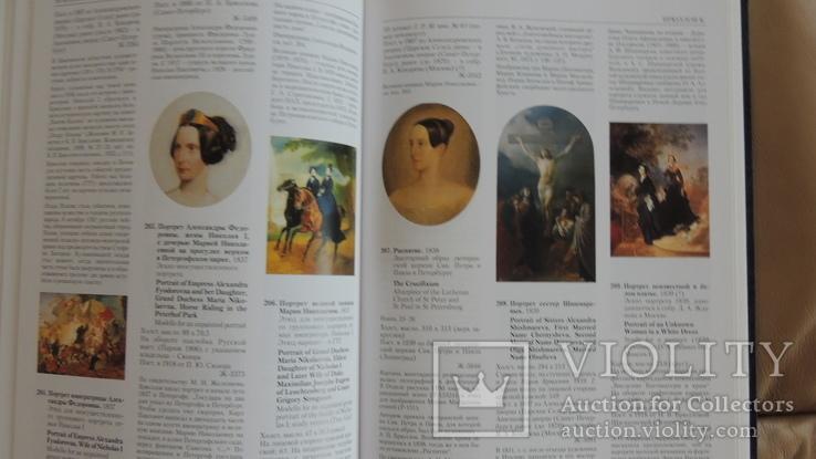 Каталог живописи первая половина 19 века Оригинал.Государственный Русский музей, фото №8