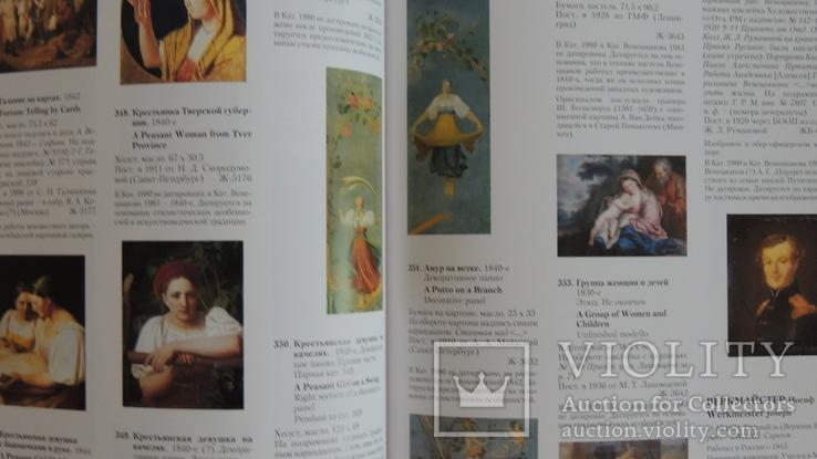 Каталог живописи первая половина 19 века Оригинал.Государственный Русский музей, фото №10