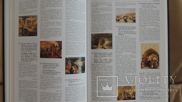 Каталог живописи первая половина 19 века Оригинал.Государственный Русский музей, фото №12