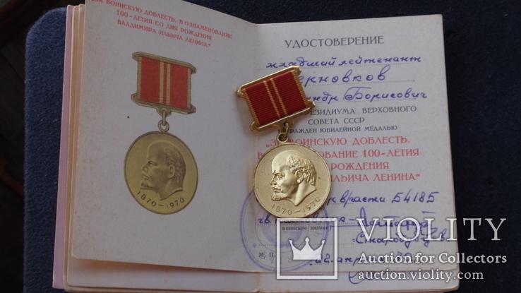 Медаль За воинскую доблесть + на одного человека