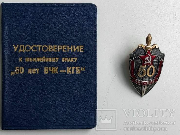 Знак 50 лет ВЧК КГБ с док.