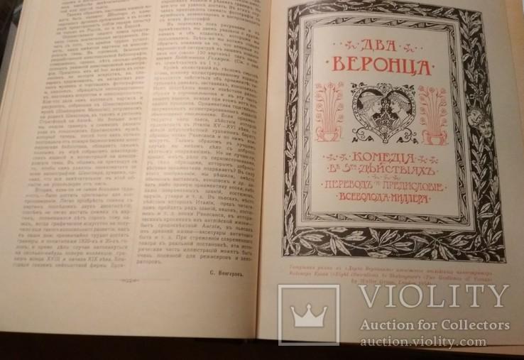 Шекспир. Библиотека Великих писателей. В 5-ти томах СПб Издание Брокгауз-Ефрон 1902-04г., фото №6