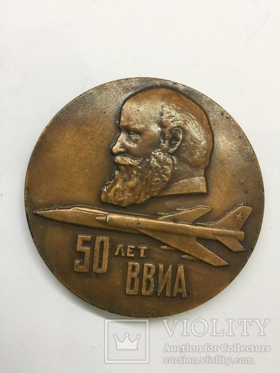 Настольная медаль 50 лет ВВИА Академия им. Жуковского, фото №3