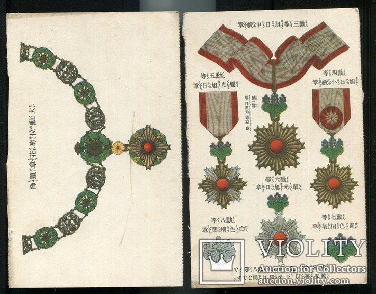 Япония ордена медали 10 открыток, фото №6