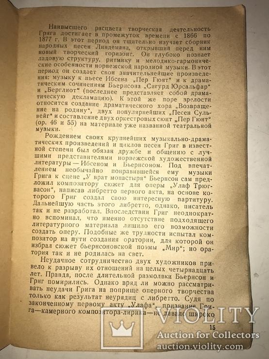 1938 Эдвард Григ, фото №7