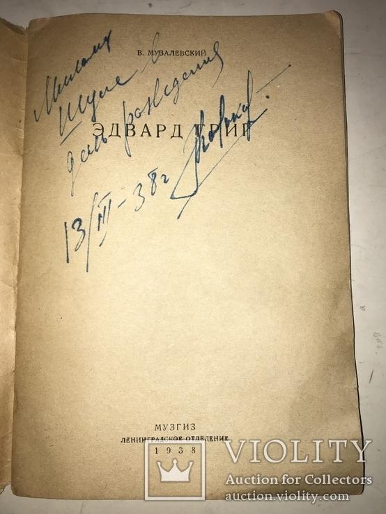1938 Эдвард Григ, фото №10