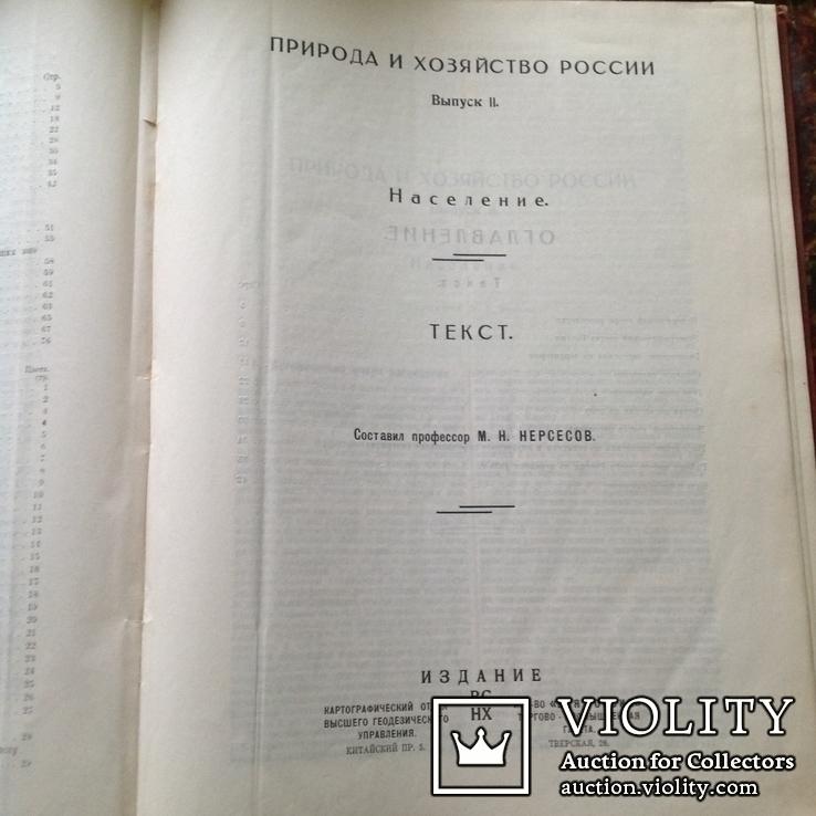 Книга Природа и хозяйство России. Население., фото №7
