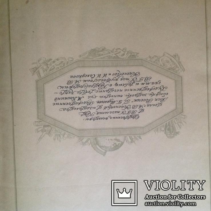 Книга Природа и хозяйство России. Население., фото №11