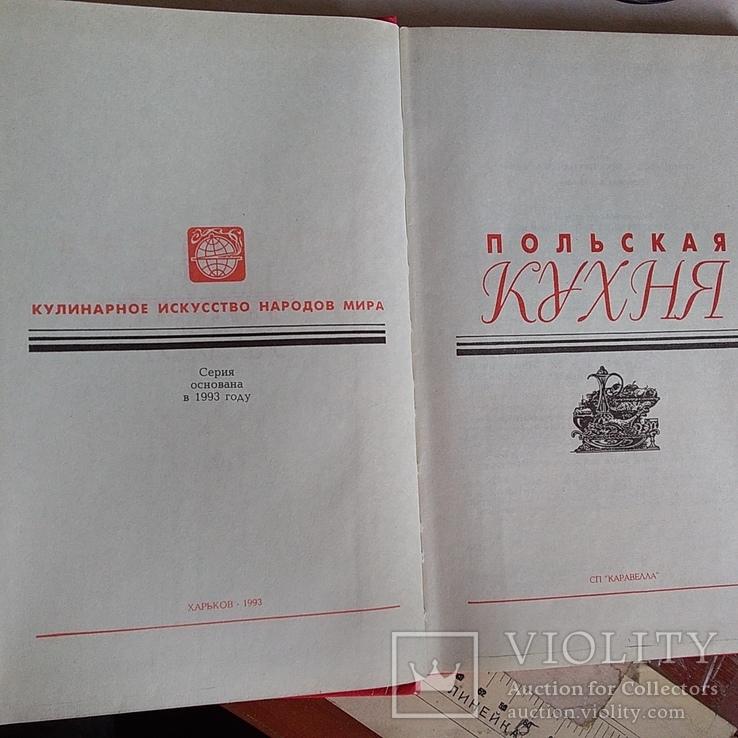 Польская кухня 1993р., фото №4