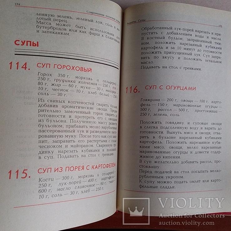 Польская кухня 1993р., фото №7