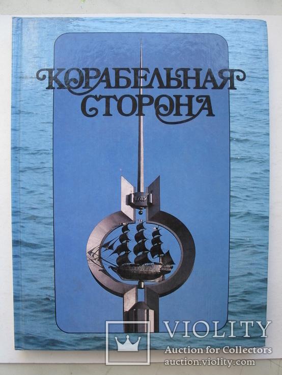 """""""Корабельная сторона"""" фотоальбом о Николаевской области, 1986 год, фото №2"""