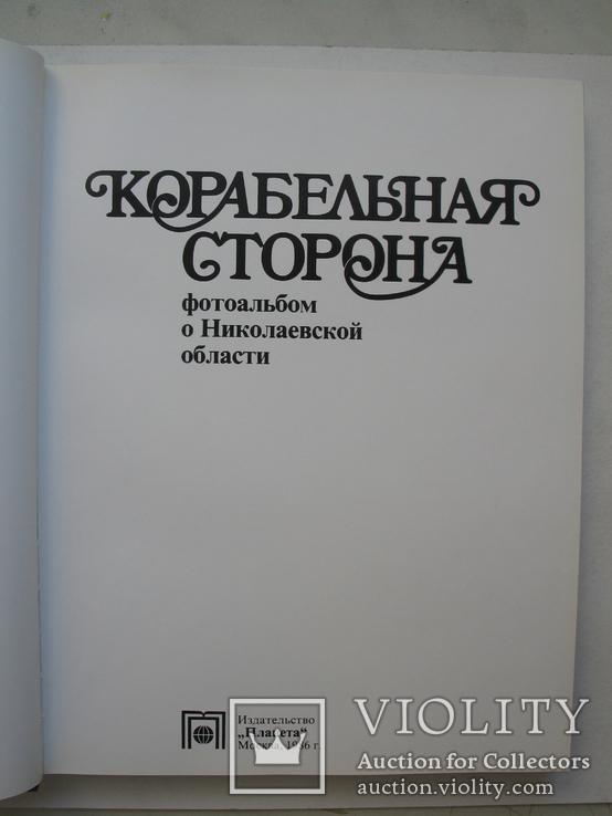 """""""Корабельная сторона"""" фотоальбом о Николаевской области, 1986 год, фото №3"""