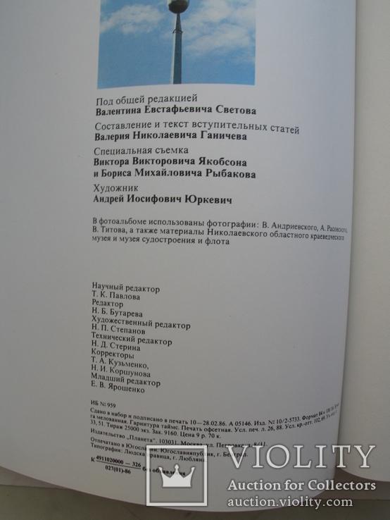 """""""Корабельная сторона"""" фотоальбом о Николаевской области, 1986 год, фото №12"""