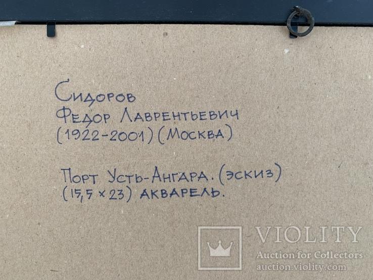 Картина Сидоров Ф. «Порт Усть Ангара», фото №6