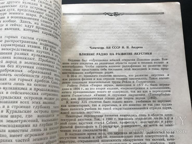 1946 Вестник Академии наук СССР, фото №4