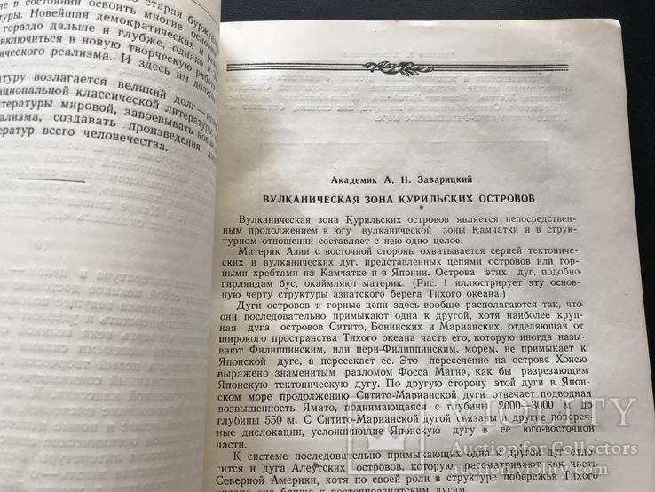 1946 Вестник Академии наук СССР, фото №5