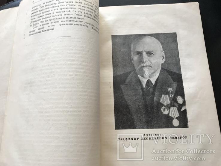 1946 Вестник Академии наук СССР, фото №6