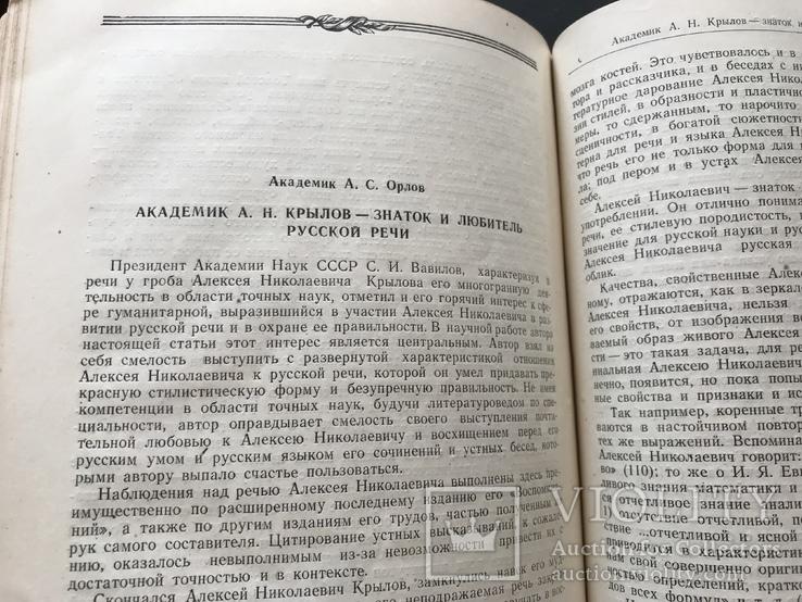 1946 Вестник Академии наук СССР, фото №7