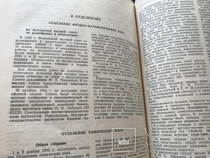 1946 Вестник Академии наук СССР, фото №8