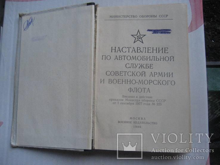 Наставление по автомобильной службе СА и ВМФ 1986 г, фото №4