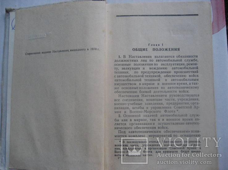 Наставление по автомобильной службе СА и ВМФ 1986 г, фото №5