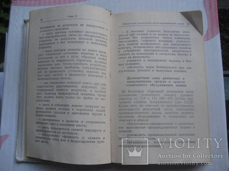 Наставление по автомобильной службе СА и ВМФ 1986 г, фото №6
