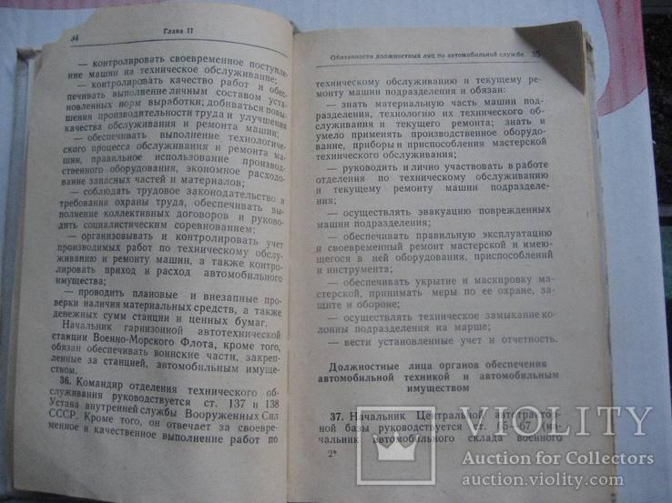 Наставление по автомобильной службе СА и ВМФ 1986 г, фото №7