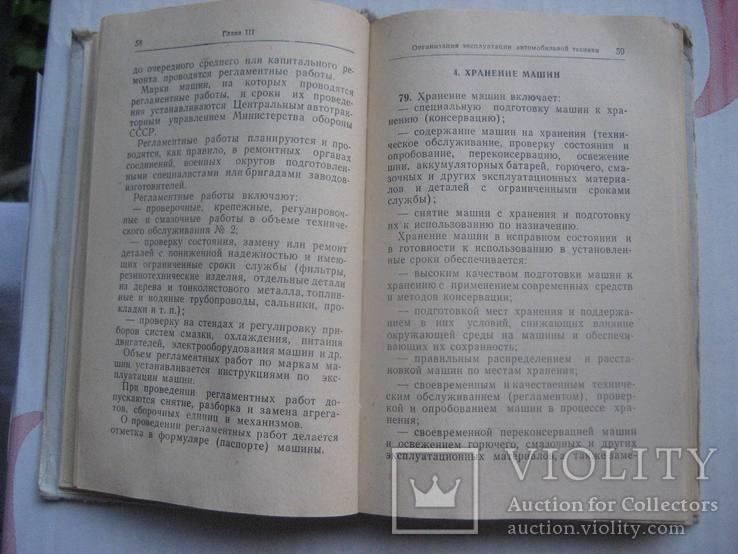 Наставление по автомобильной службе СА и ВМФ 1986 г, фото №8
