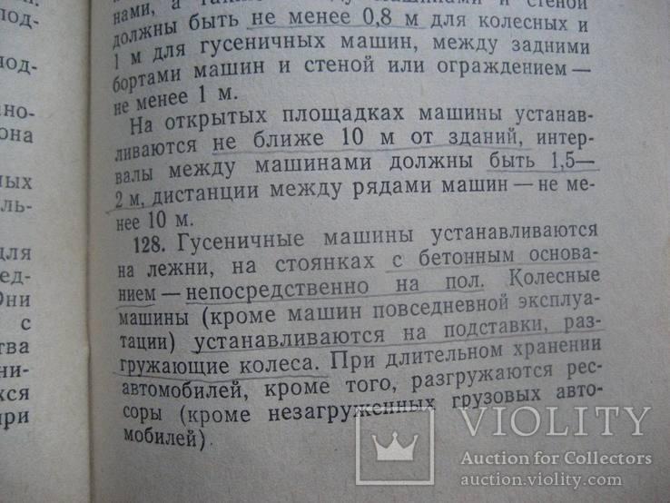 Наставление по автомобильной службе СА и ВМФ 1986 г, фото №9