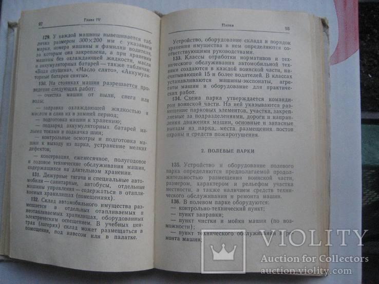Наставление по автомобильной службе СА и ВМФ 1986 г, фото №10