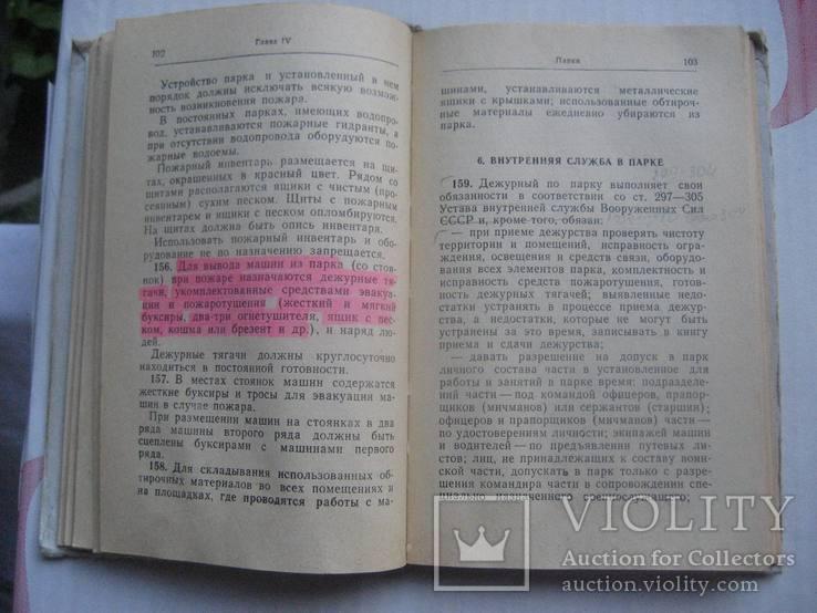 Наставление по автомобильной службе СА и ВМФ 1986 г, фото №11